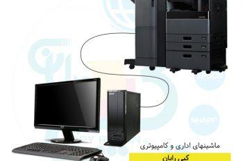 نحوه اتصال دستگاه کپی توشیبا به کامپیوتر با استفاده از کابل و وایرلس
